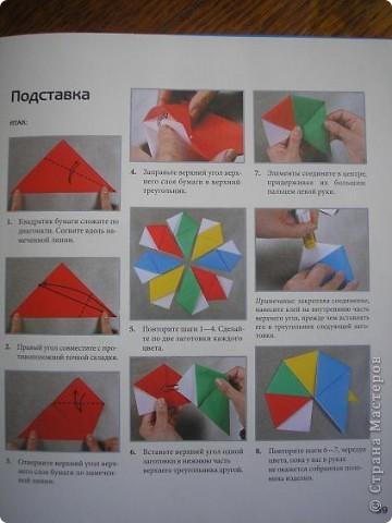 Доброго времени всем жителям ОГРОМНОЙ Страны Мастеров! С данной поделки началось мое увлечение оригами. Это подставочка под горячее или чай. вообщем для гостей. 8 модулей, собираеться без клея.  Взят из книжечки по оригами. найду - выставлю схемку. фото 6
