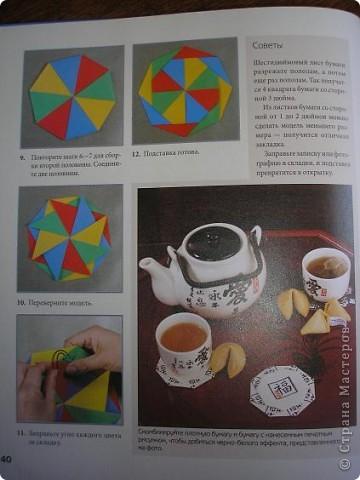 Доброго времени всем жителям ОГРОМНОЙ Страны Мастеров! С данной поделки началось мое увлечение оригами. Это подставочка под горячее или чай. вообщем для гостей. 8 модулей, собираеться без клея.  Взят из книжечки по оригами. найду - выставлю схемку. фото 7