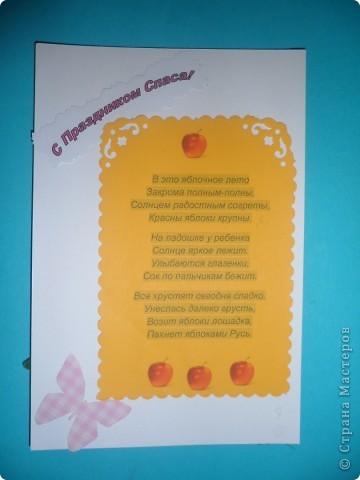 Спасибо Лене-Лене за игру!!! Вот такая открыточка у меня получилась сегодня!!! фон- старая открытка с яблоками, храм вырезан из журнала, корзинка тоже вырезана, а яблочки из пластилина. открытка украшена тесемкой, дырокольными бабочками и пайетками- листиками. фото 3