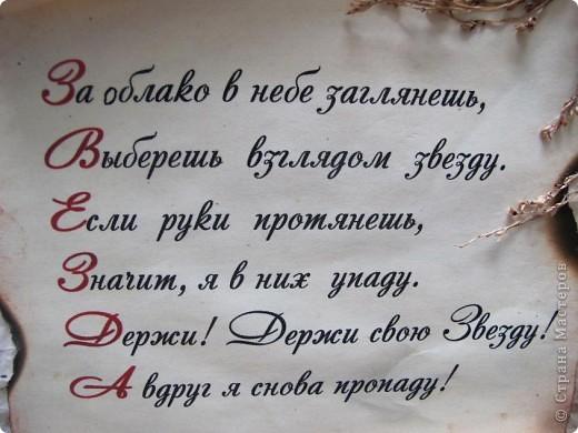 """Альбом делала для своей """"двоюродной"""" дочери, я вам о ней уже рассказывала и даже показывала))) http://stranamasterov.ru/node/209869  фото 14"""