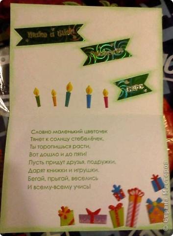 Привет! Очередная открытка. Теперь моей родной сестре Юле (с которой у нас разница 14 лет , между прочим)) ). 5 лет исполнилось ребенку.  фото 4