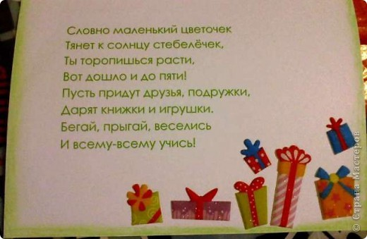 Привет! Очередная открытка. Теперь моей родной сестре Юле (с которой у нас разница 14 лет , между прочим)) ). 5 лет исполнилось ребенку.  фото 6