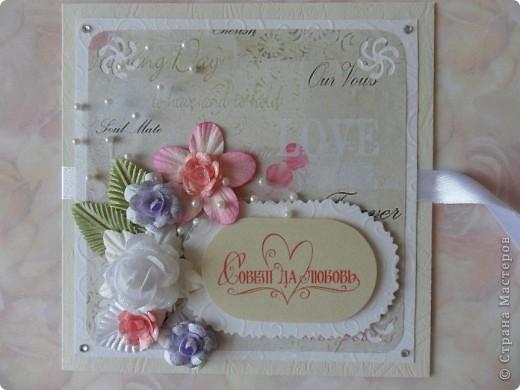 Вот и еще одна открытка на свадьбу воспитательнице моей дочери в детскому саду фото 1