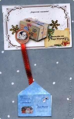 УРА!!! Дед Мороз уже получил письма и начал рассылать новогодние подарки!!! Какая большая посылка!!! А ещё и письмо от самого дедушки Мороза посылка № 1 для Светланы Сычевой    фото 6