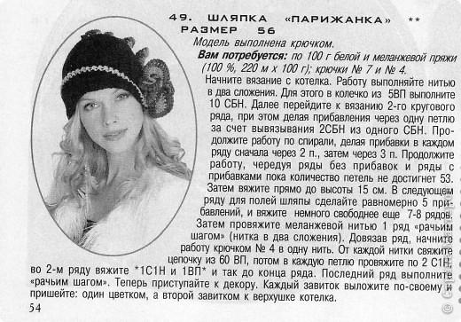 "знаменитая ""Парижанка"" фото 10"