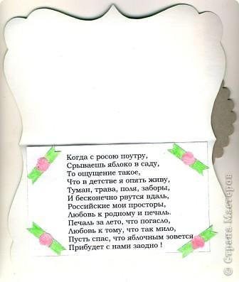 Лицевая часть открытки фото 3