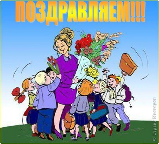 День учителя. Идея поздравления (начальные классы)