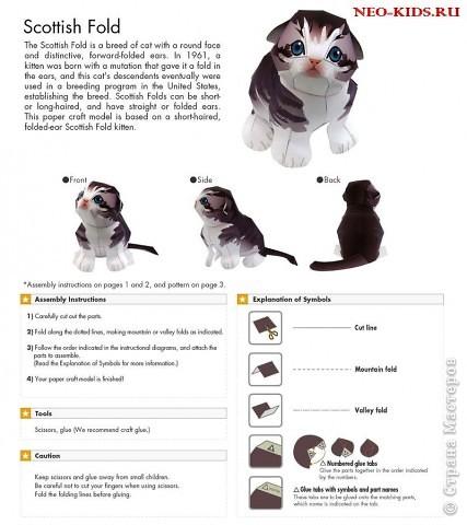 паперкрафт + схема фото 3