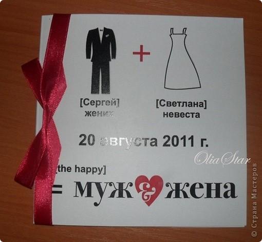 Вот с таким подарком мы ходили на свадьбу. Идея оформления была взята с приглашения, которое делала сама невеста. Хотелось молодым сделать сюрприз. Идея реализовалась благодаря мастерицам Страны, которые делятся своими советами, подсказками. Всем огромное спасибо! фото 2
