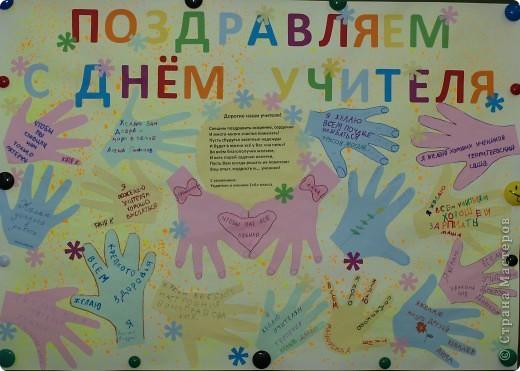 Вот такую стенгазету мы сделали с детьми - первоклашками в прошлом году на день Учителя.