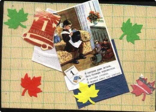 Вот такие карточки родились к празднику; школьные воспоминания... Приглашаю выбирать: Noale, deep, Тинсанна и всех-всех-всех!!! № 1 фото 3