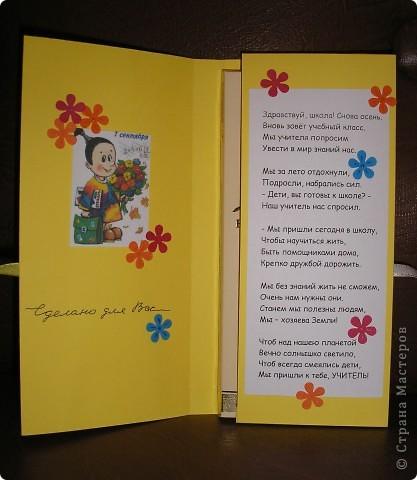 Снова в школу! В этом году у дочки новая учительница. Мы сделали ей в подарок шоколадницу. Вспомнила серию открыток к выпускному Оли ya-yalo. На одной из них был колокольчик http://stranamasterov.ru/node/188912 . Решила использовать сюжет. Оле огромное спасибо за идеи!!! фото 2