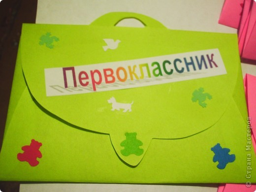 Портфельчик-открытка для учеников 1 класса. Вдохновение черпала здесь: http://stranamasterov.ru/node/232731 СПАСИБО Елене Малаховой!!!! И здесь: http://stranamasterov.ru/node/219492 СПАСИБО Ольге Александровне! фото 3