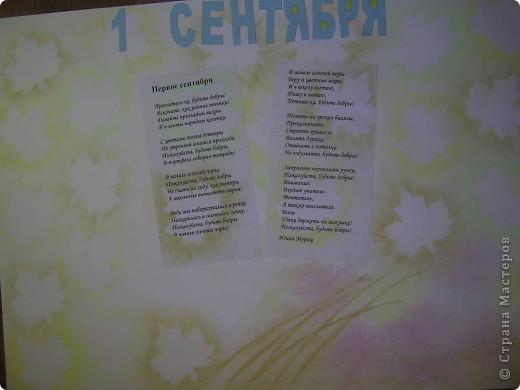 Вот такую стенгазету мы с мамой сделали к 1 сентября!   Все что Вы видете - из Страны Мастеров!   Спасибо за идеи!!!!! фото 2