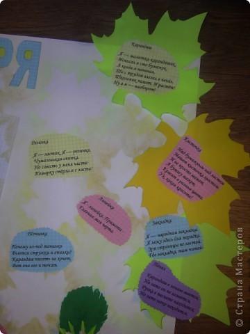Вот такую стенгазету мы с мамой сделали к 1 сентября!   Все что Вы видете - из Страны Мастеров!   Спасибо за идеи!!!!! фото 6