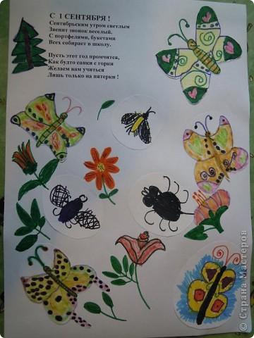 Моя дочь пошла в 1 класс! Мы готовились к этому радостному событию. Сделали аппликацию из бумаги. Буквы дочь обводила по трафарету. Пчелки и жучки олицетворяют труд. А цветы, конечно -праздник! фото 2