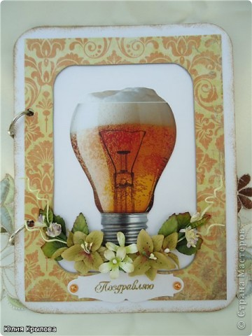 Открытка электрику, который любит пиво-о-о! фото 1