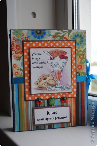 Доброго времени суток, дорогие мастерицы! Хочу показать вам кулинарный блокнот, который  я сделала для мамы.  фото 1
