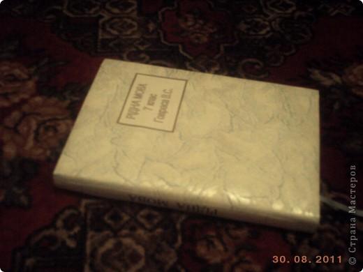 """Чтобы учебники долго служили и имели опрятный вид мы делаем им """"одежки"""".  Я хочу поделится самым, на мой взгляд, простым способом обгортки книг. Берем обои (в магазине можна купить из остатков подешовке), скотч, ножницы, ленточка для закладки, клей. фото 5"""