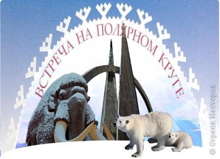 Сегодня вместе со своими учениками хочу познакомить вас с нашим городом. Перед вами серия компьютерных работ, посвящённых Дню города. Город Салехард (до 1935 года – Обдорск) – столица самого крупного в мире газодобывающего региона – Ямало-Ненецкого автономного округа. фото 9