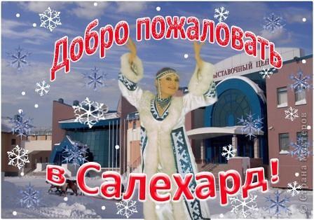 Сегодня вместе со своими учениками хочу познакомить вас с нашим городом. Перед вами серия компьютерных работ, посвящённых Дню города. Город Салехард (до 1935 года – Обдорск) – столица самого крупного в мире газодобывающего региона – Ямало-Ненецкого автономного округа. фото 2