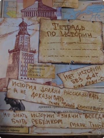 Хочу предложить вам сделать обложку для тетради по истории. Для ее создания я не использовала профессиональные материалы для скрапбукинга.  фото 12