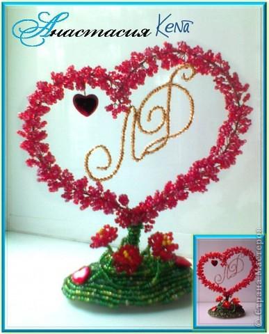 Сердце из бисера для Татьяны и Андрея фото 2