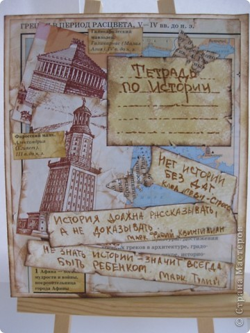 Хочу предложить вам сделать обложку для тетради по истории. Для ее создания я не использовала профессиональные материалы для скрапбукинга.  фото 1