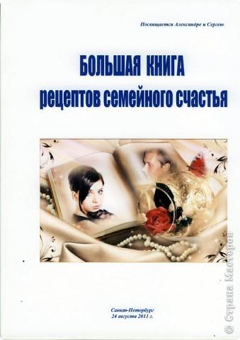 """Вот решила показать свое """"творение"""" - книгу пожеланий, которую сделала к свадьбе младшего сына.  Качество фотографии оставляет желать лучшего, снималось в спешке перед отъездом (в живую это очень даже ничего выглядит для первого-то раза :-).         Хочу поблагодарить jozzee за отличный мастер-класс http://stranamasterov.ru/node/191932?tid=451, а также идею оформления внутреннего содержания альбома. Спасибо, Женя, я все-таки решилась и сделала!         Да, совсем забыла описать процесс создания. Вместо поролона подклеивала синтепон - с поролоном у меня ткань на сгибах некрасиво провисала (это папка Erich Krause, там сгиб выпукло-вогнутый). Надо было посильнее ткань натягивать, она стрейч, но боялась, что не закроется. Зря боялась, и ленточки- завязки можно было не приклеивать. Изнутри на папку наклеила белую бумагу для акварели, она такая приятно-шершавая, гораздо лучше ватмана. Ткань сатин-стрейч, кружево, ленточки атласные, веточки с бусинками из цветочного магазина. Для скрепления всего использовала клей Момент """"Кристал"""" (прозрачный). фото 2"""