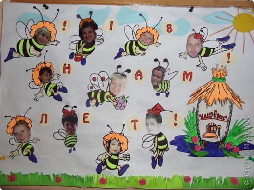 Трудовой коллектив представлен в виде веселых пчелок