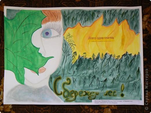 Рисунок и коллаж для конкурса в школе фото 1