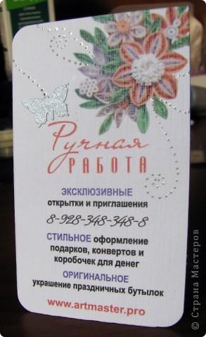 """В блоге Оли ya-yalo http://stranamasterov.ru/node/239678?tid=1412, зашел разговор о визитках, вот выставляю и свою. Иногда бывает нужно как-то заявить о себе, хотелось чтобы и оригинально, и тему отражало, и что-то ручное в ней было. Очень велико было желание воткнуть квиллинговый цветочек, но из соображений практичности отказалась от этой затеи. Поэтому только фотка фрагмента, а из ручной обработки, дырокольная бабочка и серебряный контур в точечных завитках. Уголки на каждой визитке скругляла и напечатано все это на текстурном картоне с фактурой """"лен"""". В общем как-то так... фото 1"""