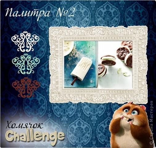 """Эта открытка будет участвовать в задании от челлендж-блога """"Хомячок Challenge""""  http://homyachok-scrap-challenge.blogspot.com/2011/09/4.html  Скрап задание 4: Палитра По заданию надо сделать любой скрап объект, используя палитру: белый, бирюзовый(оттенки синего и голубого) и коричневый фото 6"""