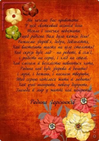 На Украине первое воскресенье октября – День учителя. Мы с Сашуней смастерили открытки! фото 4