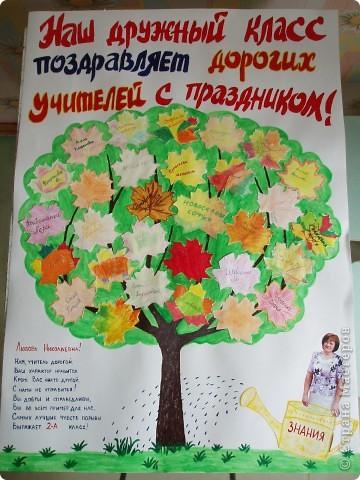 Плакат ко дню учителя своими руками фото