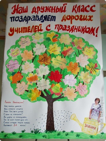 Поздравляю всех учителей с приближающимся праздником! Нашего учителя - Любовь Николаевну я решила поздравить весело. Сюжет думаю понятен: учитель поливает дерево-учеников знаниями, и они растут и крепнут с каждым днём!  фото 1