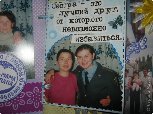 Первая страница альбома. фото 8
