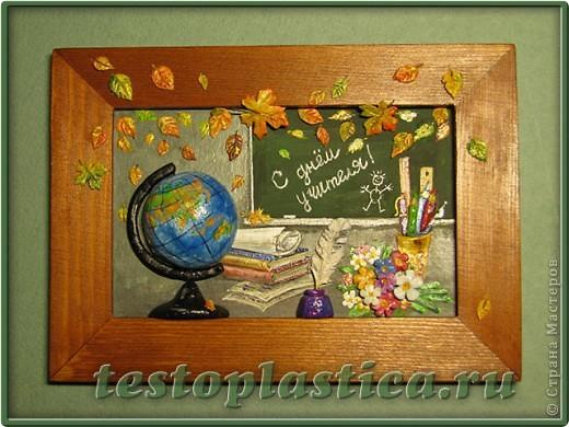 Панно-открытка на День учителя фото 9
