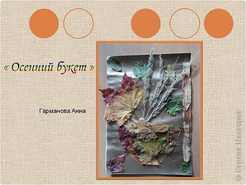 Осенние  фантазии пятиклассников. фото 14