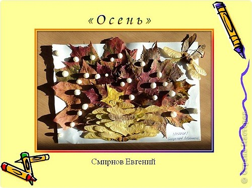 Осенние  фантазии пятиклассников. фото 9
