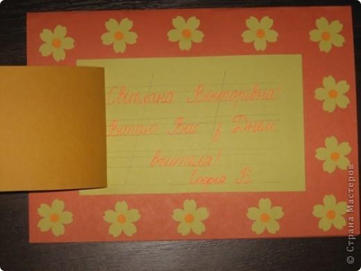Эту открыточку мы делали с дочкой для ее учительницы. Вот такая получилась :) фото 2