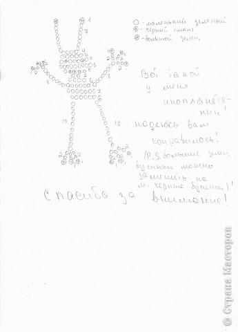 Лерочка Захарова 140699.  НЛО!!!! схема Бисероплетение.  Нужен совет профессионала Источник. спасибо за внимание...