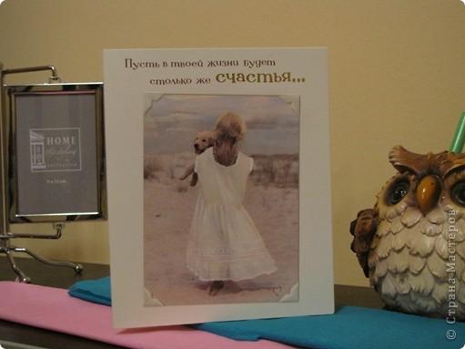 Купила в магазине вот такую открытку, но она показалась мне скуучной... фото 1