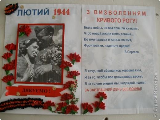 открытку готовили на День освобождения города, но можно идею воплотить на ДЕНЬ ПОБЕДЫ. фото 1