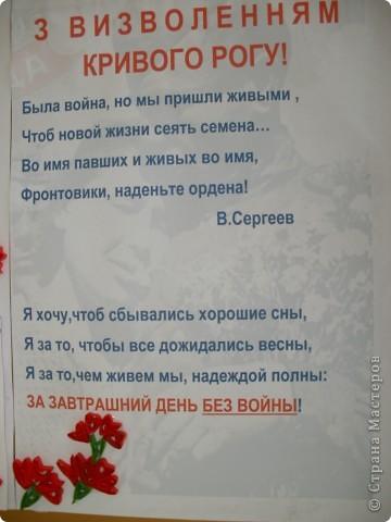 открытку готовили на День освобождения города, но можно идею воплотить на ДЕНЬ ПОБЕДЫ. фото 4