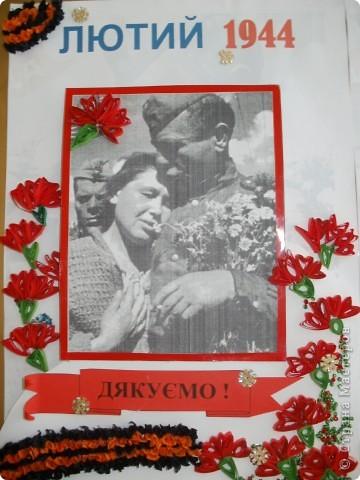 открытку готовили на День освобождения города, но можно идею воплотить на ДЕНЬ ПОБЕДЫ. фото 3