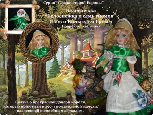 """куклы из серии """"Сказки старой Европы"""" фото 2"""