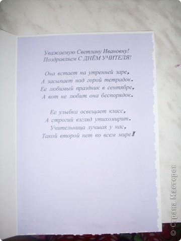 на эту открытку вдохновила Ольга Ольшак http://stranamasterov.ru/node/95879 фото 2