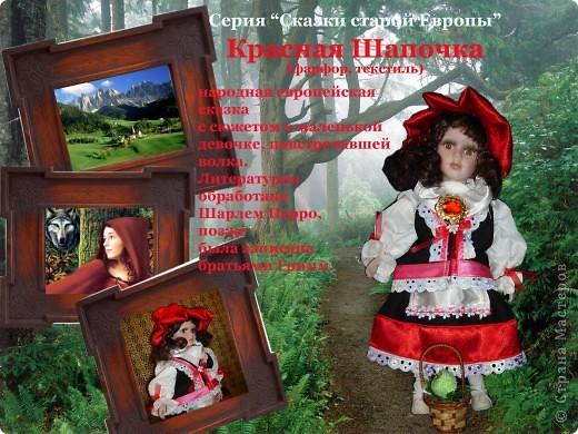 """куклы из серии """"Сказки старой Европы"""" фото 5"""
