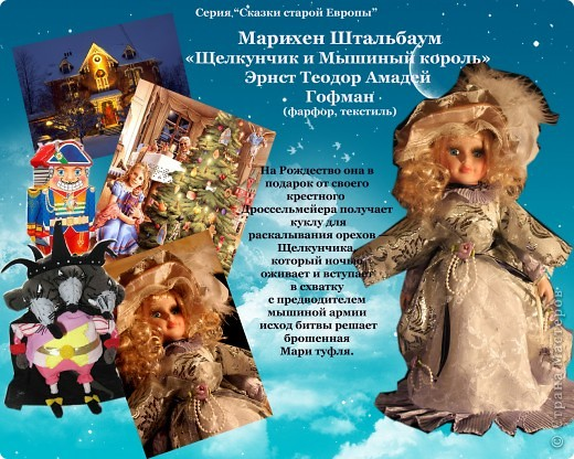 """куклы из серии """"Сказки старой Европы"""" фото 6"""